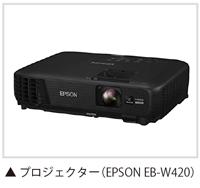プロジェクター(EPSON EB-W420)