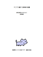 neko-jigyou-mini.jpg
