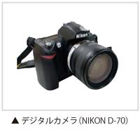 デジタルカメラ(NIKON D-70)