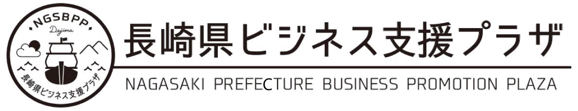 長崎県ビジネス支援プラザ